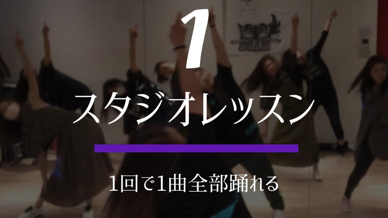安室奈美恵さんの振付ダンスをたった1回で1曲踊れるスタジオレッスン