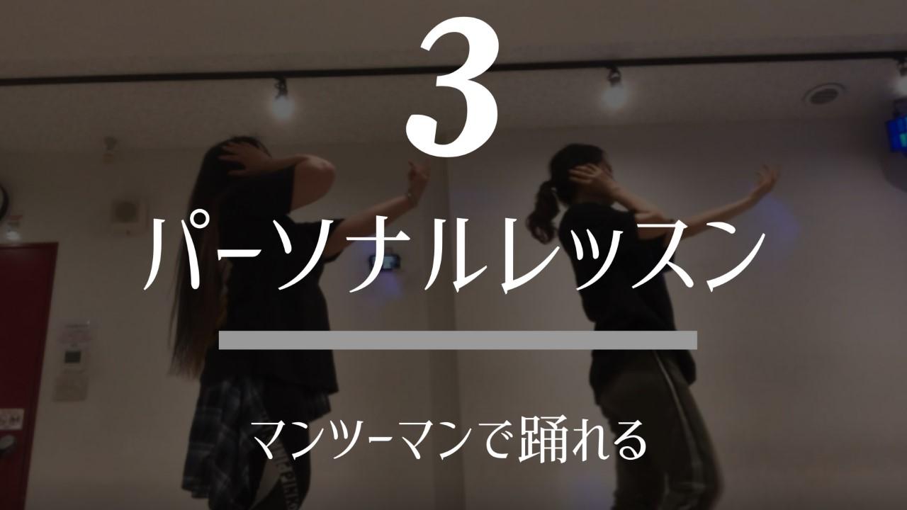 安室奈美恵さんの振付ダンスをマンツーマンで踊れるパーソナルレッスン