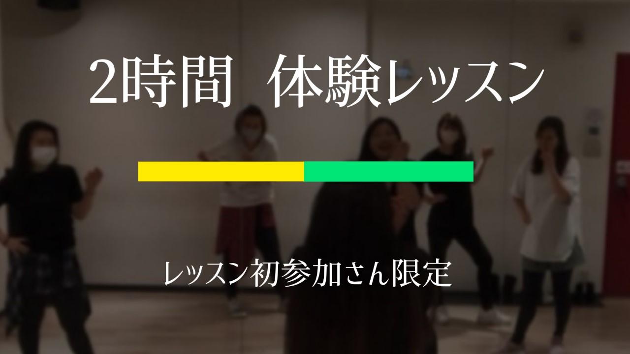 安室奈美恵さんの振付ダンスを2時間踊れる体験レッスン